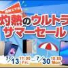 「OCN モバイル ONE」音声SIM契約でP20 liteが税別12,800円、ZenFone 5が39,800円など。gooSimsellerがセール開催