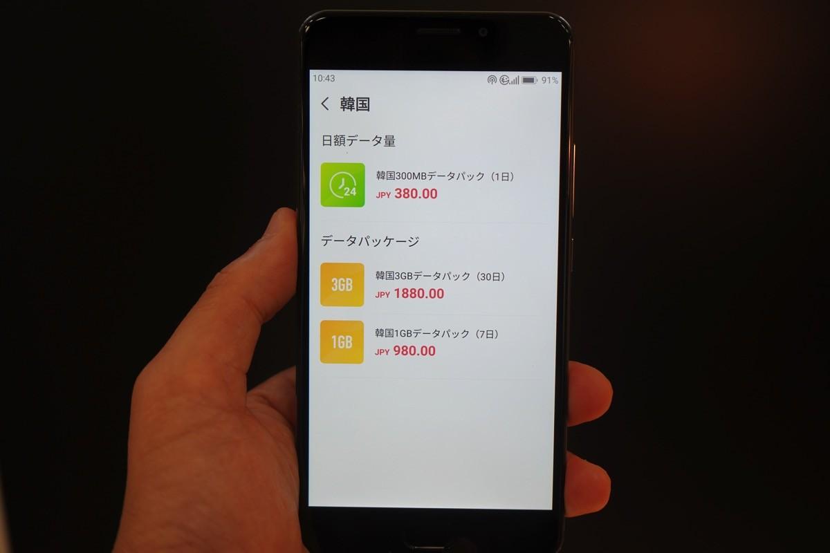 韓国向けデータ通信料が1日380円から