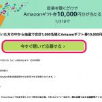 【Amazon】Music Unlimitedを聴くと抽選で10,000円分のギフト券プレゼント