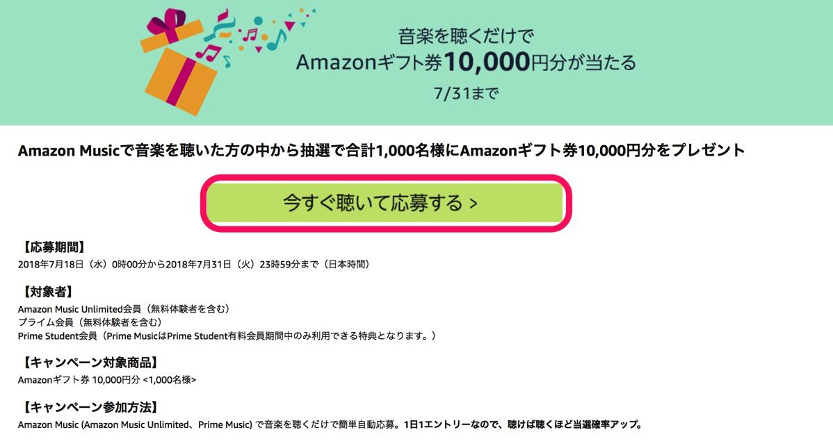 Amazon Music Unlimitedを聞くと10,000円分のギフトプレゼント