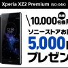 ドコモオンラインショップ限定、Xperia XZ2 Premium購入で先着10,000名にもれなくソニーストア買物券5,000円プレゼント