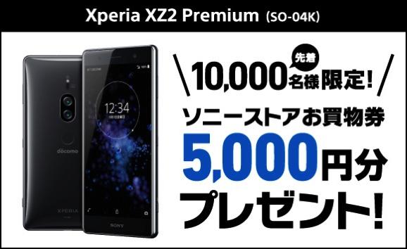 Xperia™ XZ2 Premium SO-04K発売記念キャンペーン