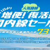 春秋航空日本、国内線全線が片道737円からのセール!成田-新千歳、成田-関西を復活