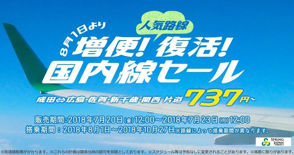 春秋航空日本:日本国内線が片道737円のセール開催
