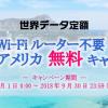 au、9月末までアメリカ・ハワイで「世界データ定額」を無料に
