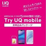 UQ mobileが15日間無料で試せる「Try UQ mobile」パッケージがAmazonで無料購入可能に
