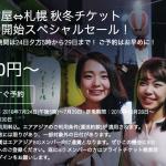 エアアジア、名古屋-札幌が片道850円!ワールドベストLCC10年連続受賞記念