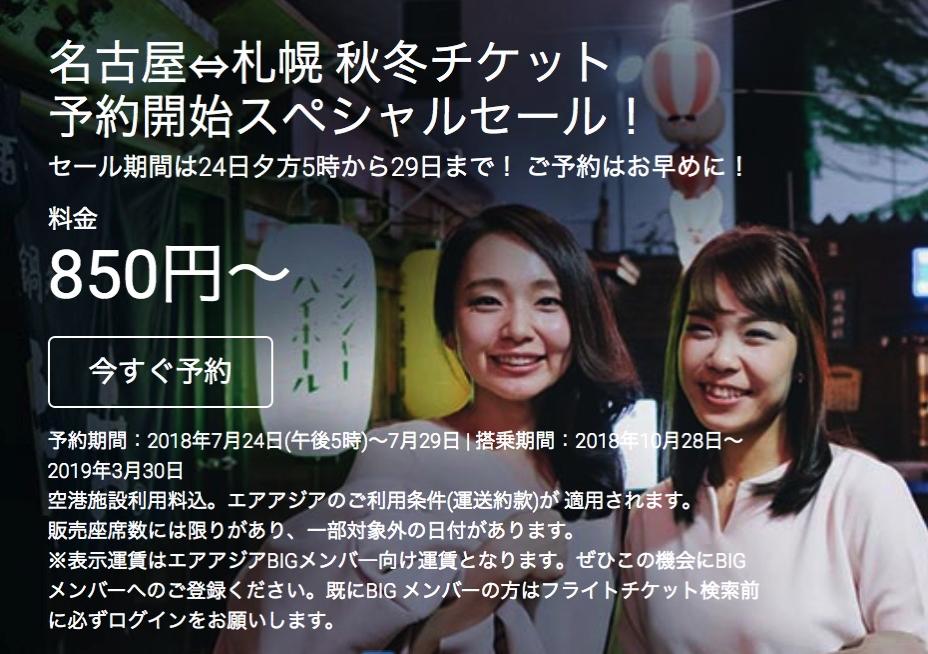 エアアジア・ジャパン、名古屋-札幌が片道850円のセール