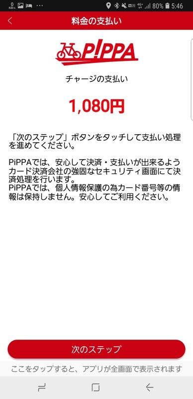 PiPPAコインをチャージする