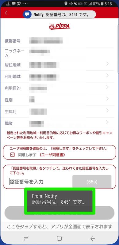 SMSで認証番号取得
