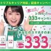【mineo】ドコモ・auのデュアルタイプ(音声+データ)が月額333円からのキャンペーン開始