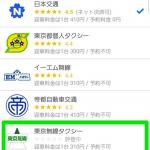 タクシー配車アプリ「全国タクシー」が東京無線と提携。都内で1万台・全国6万台以上の配車に対応