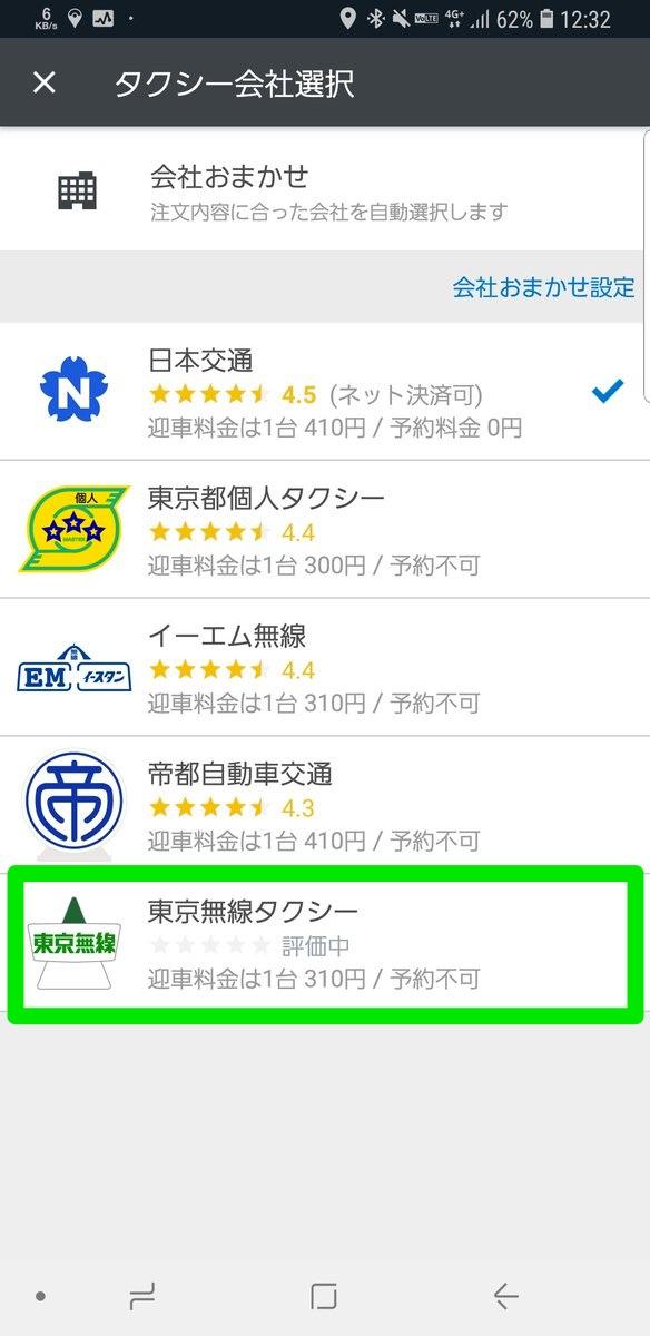 東京無線は迎車料金310円/予約不可