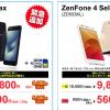 gooSimseller、OCN モバイル ONE契約でZenFone 4 Maxが5,800円、ZenFone 4 Selfieが9,800円