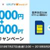 ひかりTVショッピング、OCN モバイル ONE契約で最大30,000円+30,000ポイント還元