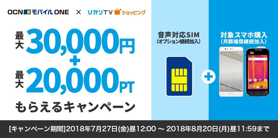 ひかりTVショッピング、最大3万円+2万ポイント還元キャンペーン