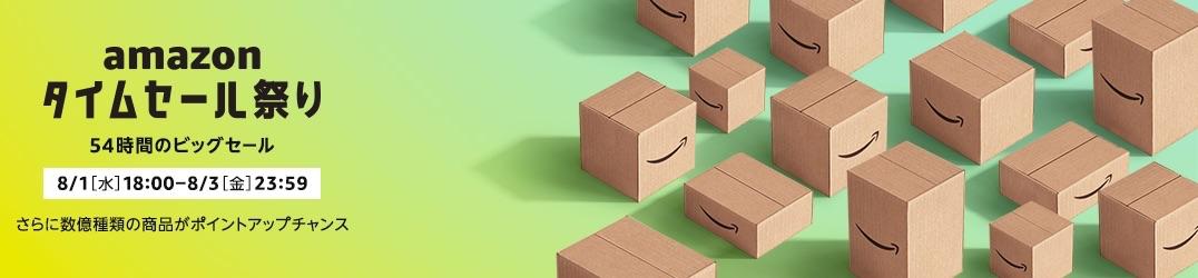 Amazon タイムセール祭り - 48時間限定のビッグセール