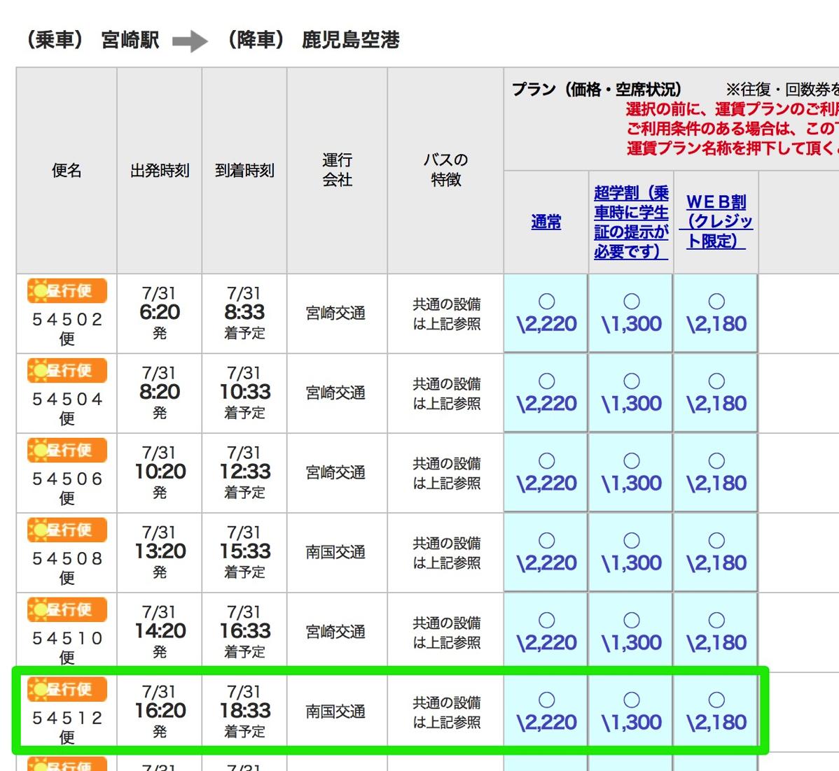 宮崎駅→鹿児島空港