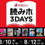 dマガジン、人気雑誌200誌以上が無料お試し読み放題、リツイートで10万dポイントプレゼントも