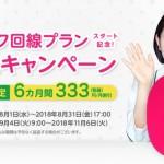 【mineo】ソフトバンク音声SIMが月額0円・3GBで200円も。先行予約を受付開始