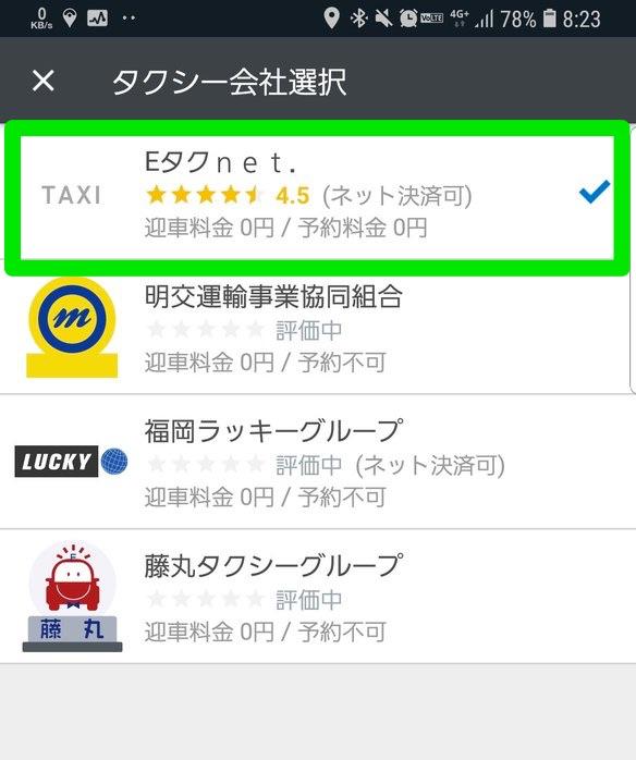 福岡市内でネット決済に対応する「Eタクnet.」は迎車無料