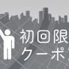 【JapanTaxi】初回限定1,000円引きクーポン、短距離利用ならタクシー無料も