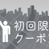 【JapanTaxi】初回限定500円割引クーポンの取得・使い方
