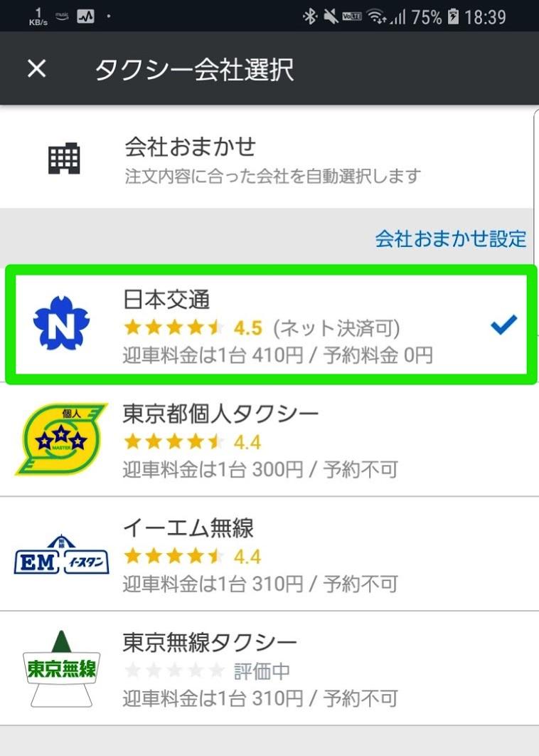 東京エリアでネット決済に対応する「日本交通」は迎車410円