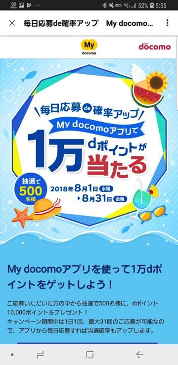 「My docomo」アプリを使うと1万ポイントプレゼント