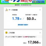 ドコモ「My docomo」アプリを使うと抽選で500名に1万ポイント、8月は毎日応募可能