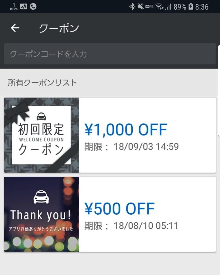タクシークーポン(初回限定1,000円引き)