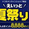 ドコモオンラインショップ限定、88人に1人・8,888ポイントプレゼント