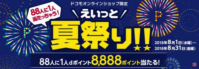 ドコモオンラインショップ限定 88人に1人当たっちゃう!えいっと夏祭り!! | ドコモオンラインショップ