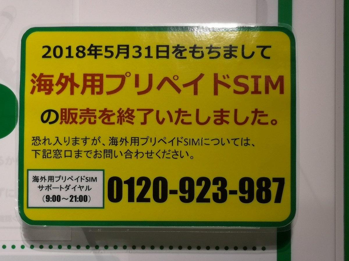 海外用プリペイドSIM/訪日客向けプリペイドSIMは販売終了
