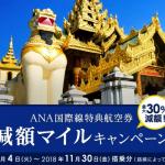 ANA、国際線特典航空券の必要マイル数を最大30%減額するキャンペーン。東南アジア・中国路線が対象