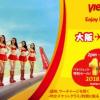 ベトジェットエア、大阪↔ハノイ、大阪↔ホーチミンが片道100円のセール。合計20万席