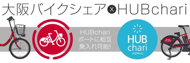 大阪バイクシェア×HUBchari