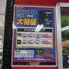 【ドコモ】Galaxy S9が機種変更で56,500円割引、本体価格が実質0円の期間限定キャンペーン