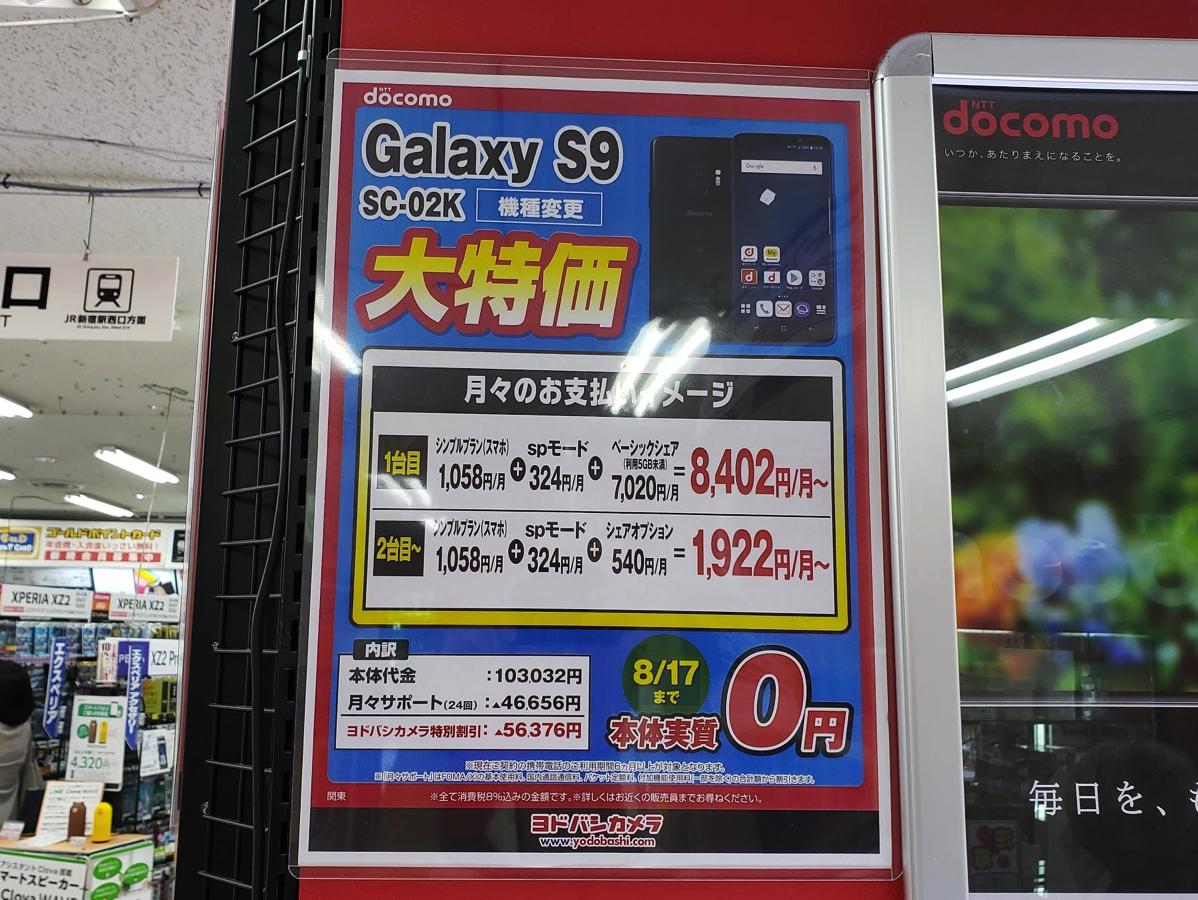 Galaxy S9 SC-02Kが機種変更で実質0円