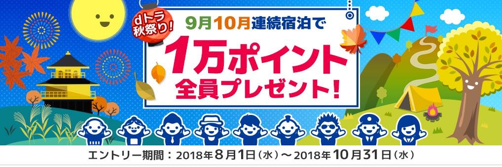 dトラ秋祭り!9月10月連続宿泊で1万ポイント!|dトラベル