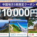 【dトラベル】中国地方5県の宿泊で使える最大10,000円引きクーポン、9月末宿泊まで