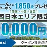 【dトラベル】関西・中国・四国地方の宿泊で使える最大10,000円引きクーポン、宿泊期限は12月末まで