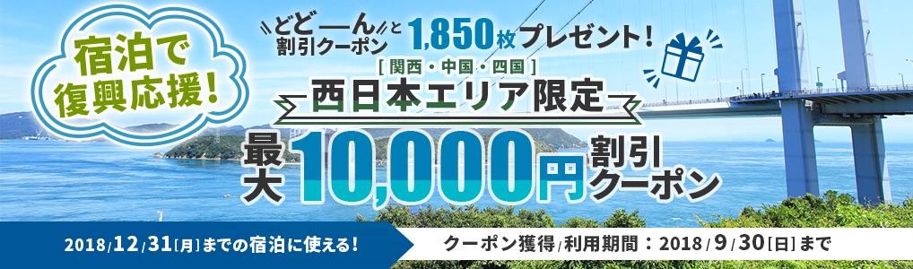 【予約数限定】西日本エリア限定クーポン