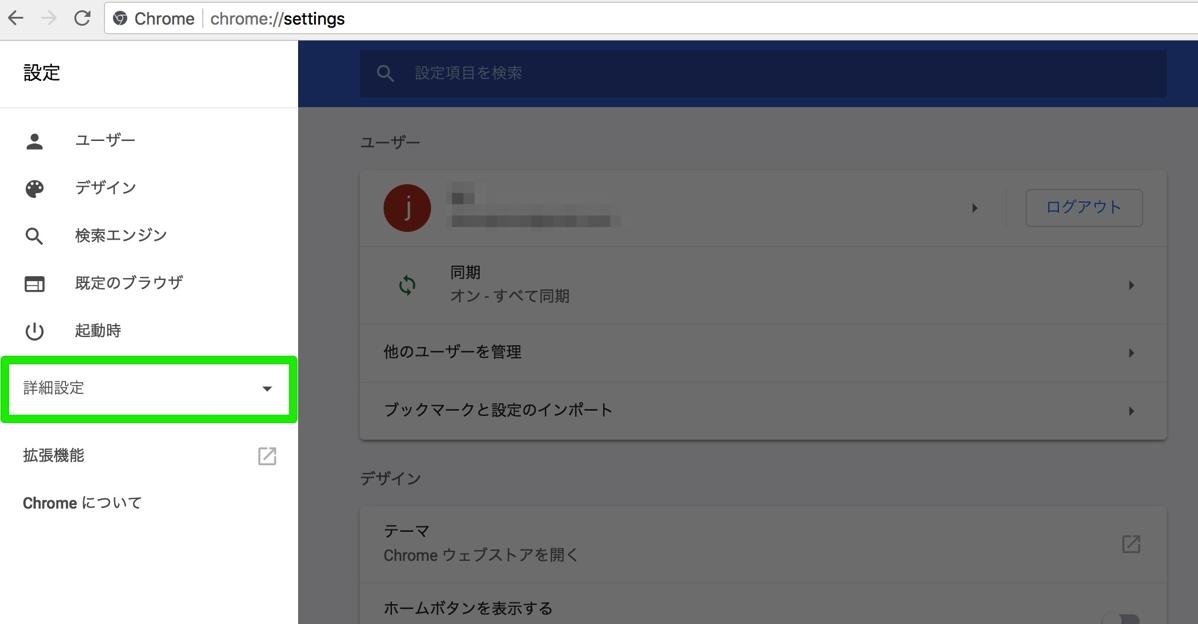 Chrome > 設定 > 詳細設定