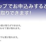 ドコモオンラインショップ、iPhone X/8/8 Plusのコンビニ受取を中止。不正購入事件への対応で