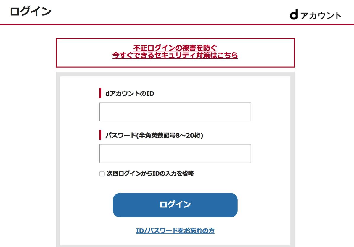 dアカウントのID/PWを入力してログイン