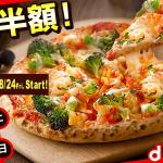 【最終日】dデリバリーでピザ・お寿司など半額、ドコモ払いで20%還元など