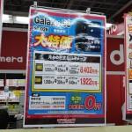 【ヨドバシ】ドコモのGalaxy S9が機種変更で実質0円に、56,000円割引を8月末まで延長
