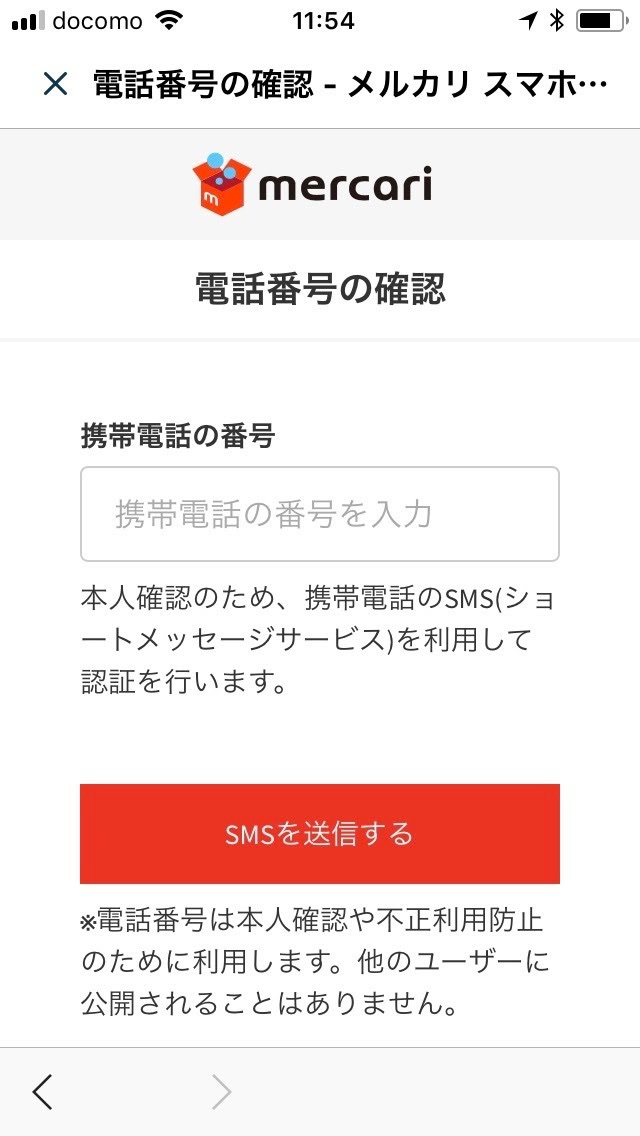 SMS受信できる電話番号が必要