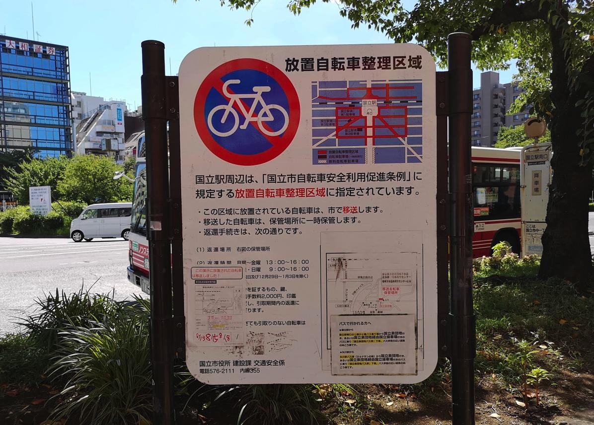 放置自転車整理区域